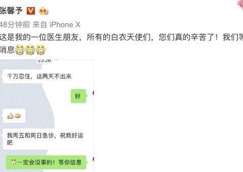 张馨予第二次为武汉发声!并晒她和医生朋友的聊天记录