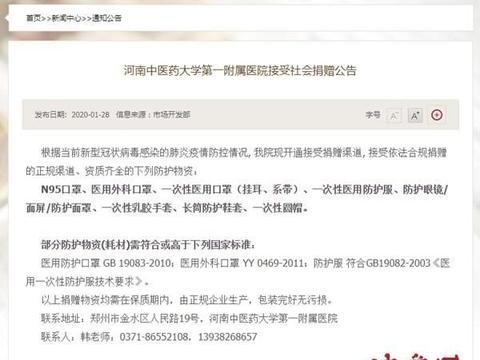 河南中医药大学第一附属医院发布接受社会捐赠公告