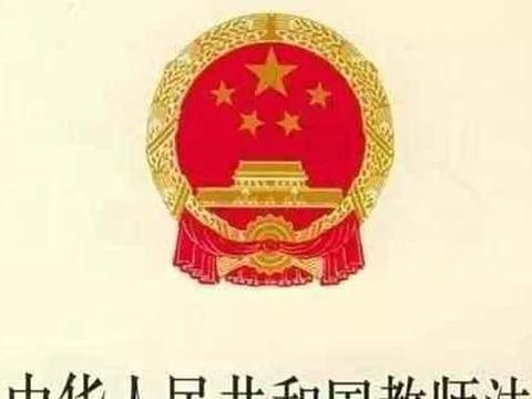 中华人民共和国教师法,你知道吗?