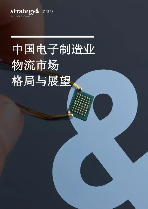 IBM&思略特:中国电子制造业物流市场格局与展望