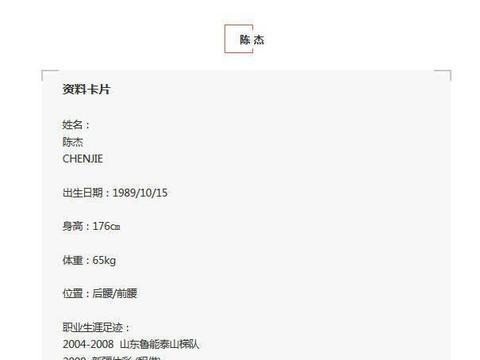 重庆斯威俱乐部官方宣布:陈杰正式加盟重庆斯威足球队