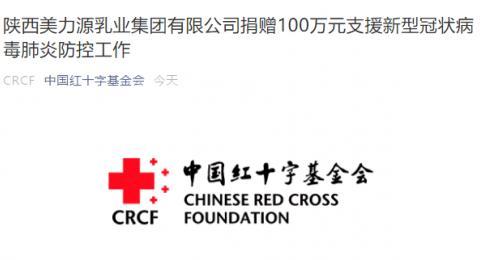 陕西爱心乳企美力源乳业捐款100万元,驰援武汉,抗击疫情