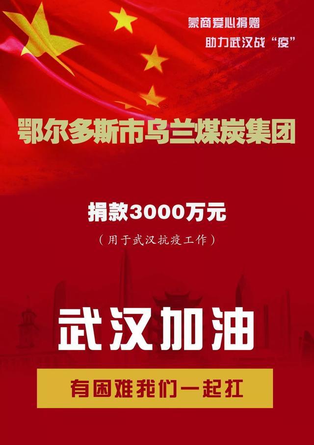 超1亿!鄂尔多斯民营企业捐款捐物最新榜单:超1000万的就有8家