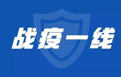 """新华保险核赔员陶新伟:在线理赔助力""""新冠肺炎""""赔付"""
