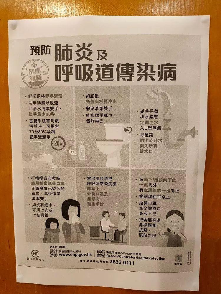 17年前香港淘大花园抗疫事件 对今天启示是什么?图片