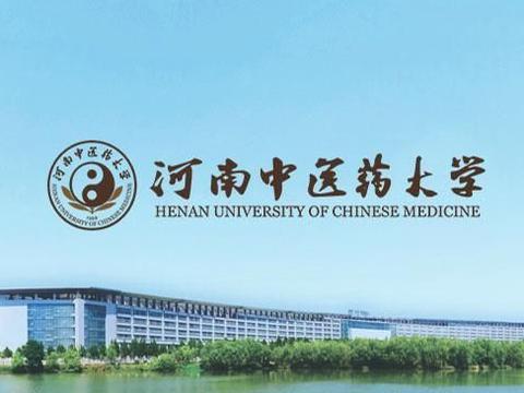河南中医药大学:关于2020年春季学期延期开学的通知!