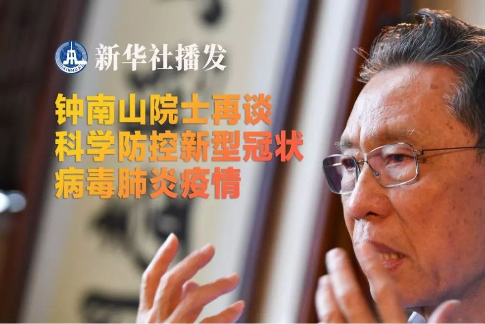 钟南山:疫情不会全国性爆发 10-14天或出现高峰图片