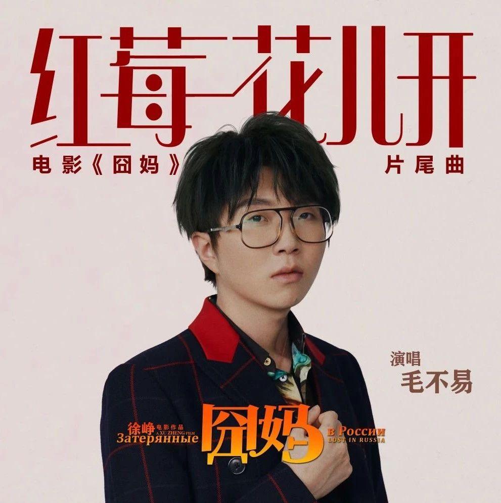 一周新歌:林俊杰为爱发声,毛不易献唱《囧妈》