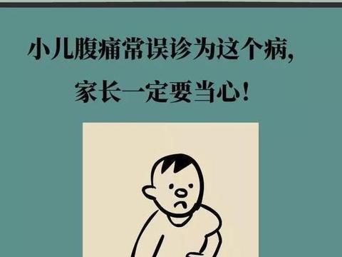 孩子腹痛常误诊为肠系膜淋巴结!家长一定要当心这几大隐患……