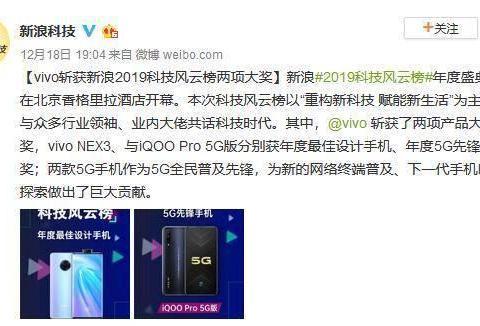 vivo又双叒拿奖!两款5G旗舰荣登新浪2019科技风云榜