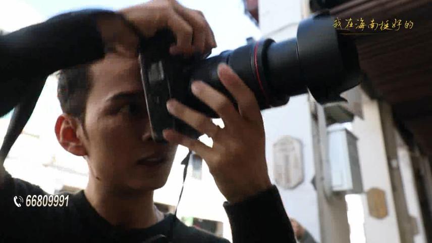 """我为海南自由贸易港建设作贡献︱用""""镜头""""追梦的陈晶泽"""