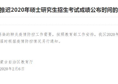 通知!内蒙古2020年硕士研究生考试成绩公布时间推迟,具体时间为