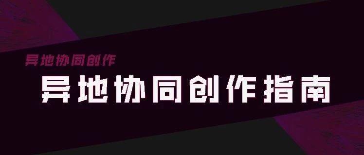【收藏】动画影视企业远程办公指南