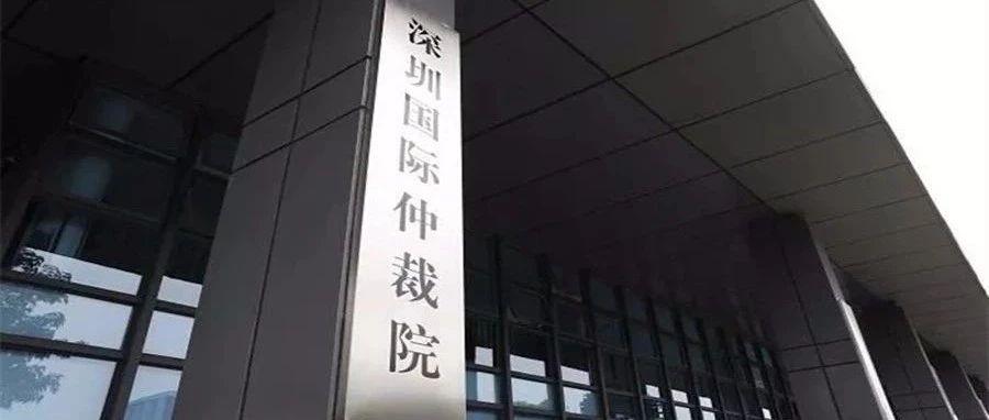 深圳国际仲裁院应对疫情减免仲裁费,企业减负过半
