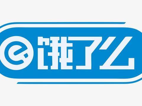 饿了么违背《电子商务法》遭三连罚 曾成上海交通事故重灾区