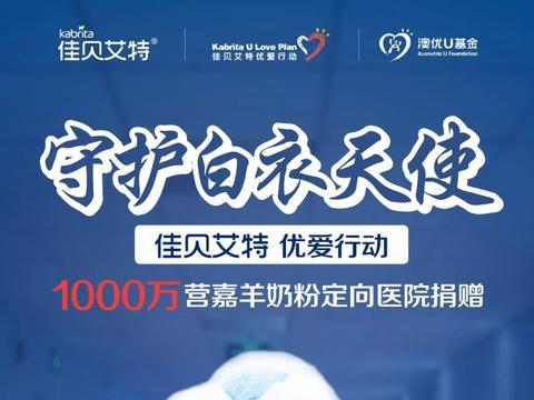 不愧是全球羊奶粉第一品牌 1000万佳贝艾特营嘉全国定向医护捐赠