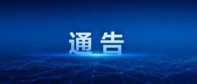 瑞安、平阳、苍南、龙港发布通告,防控措施再升级!