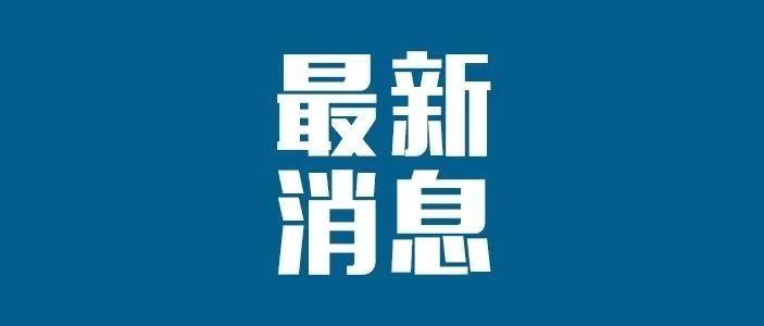 海南调整2月至4月教育考试招生安排 高职专科升本科考试将推迟