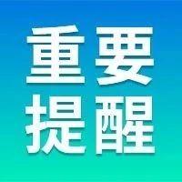 【支招】想在北京上小学,非京籍应该提前做这些入学准备!