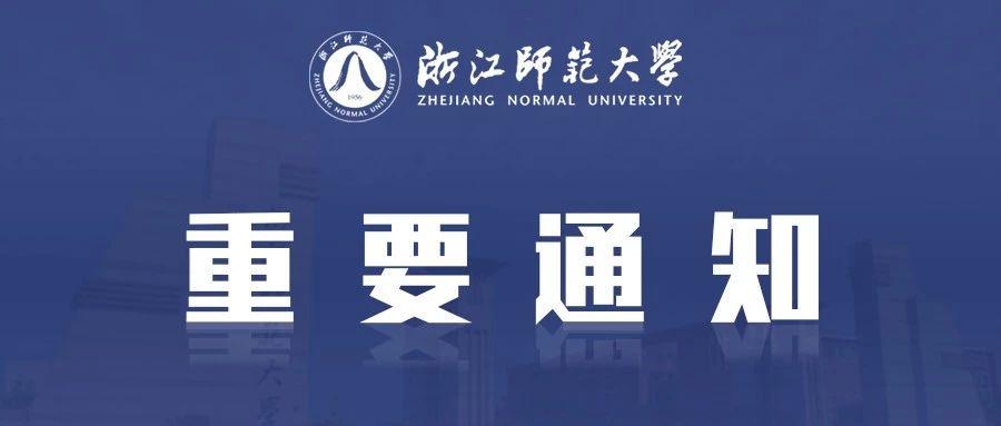 考生注意!浙江师范大学关于研究生招生近期有关工作的通知来了!