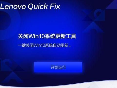 Lenovo Quick Fix:关闭或开启Win10系统的自动更新