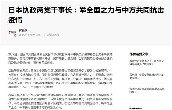 这时,恰好从新闻中看到,孔铉佑大使在东京会见日本执政两党干事长的消息,标题是 《举全国之力与中方共同抗击疫情》