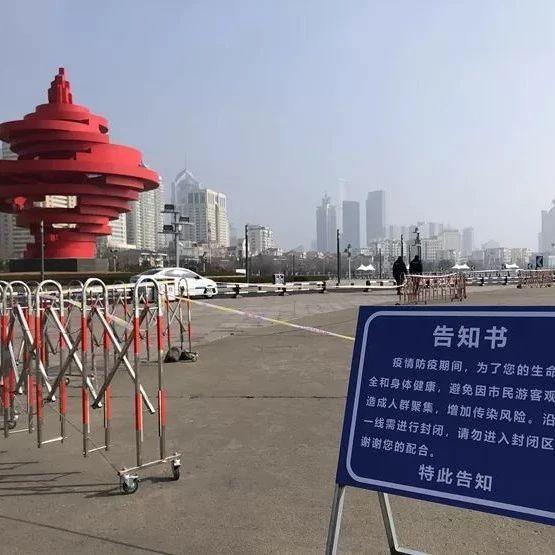 重要通知!青岛五四广场沿海一线已封闭!