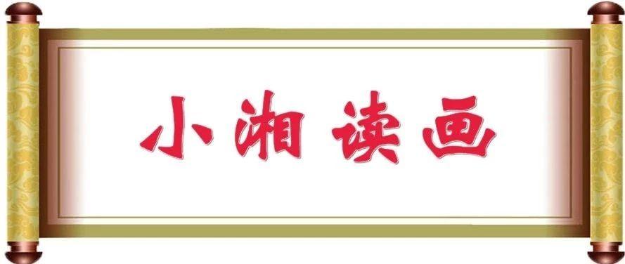 【小湘读画·105】程十发书法 《自作诗》