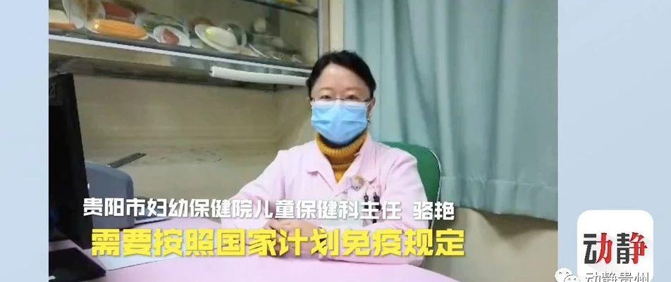 疫情期间,新生儿疫苗到底需不需要接种?贵阳妇幼保健院专家告诉你