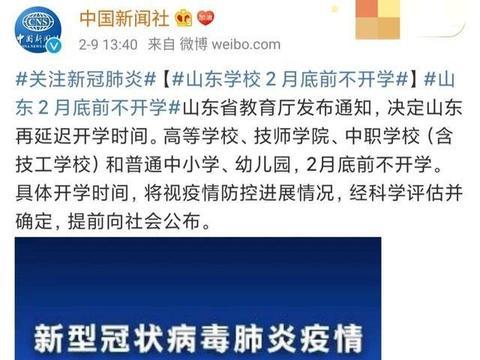 继粤浙苏沪皖渝后又一个高考大省官宣2月底不开学,就差河南了