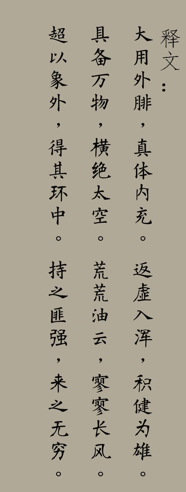 当代书法家陈祖范隶书《诗品二十四则 雄浑》立轴