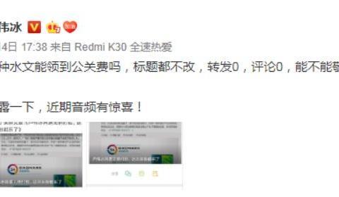 荣耀通稿黑小米10被抓现行,卢伟冰提醒专业点,申开朗:自导自演