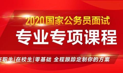 2021国考——每日时事新闻播报(2月10日)
