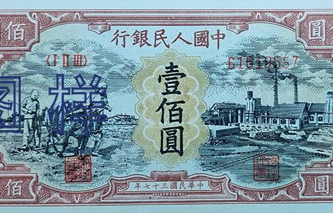 一张纸币价值上万元,收藏价值非常高,存世量非常稀少