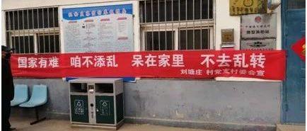 【新时代文明实践】中塘镇刘塘庄村:团结人民群众力量 共筑防控疫情堡垒