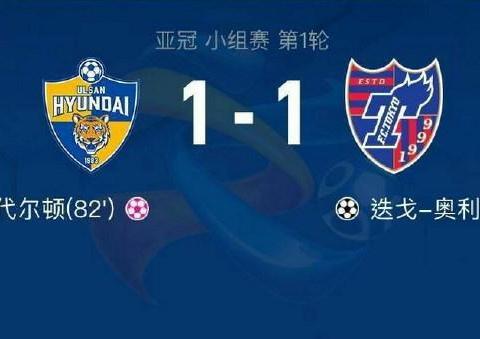 亚冠F组战报+最新积分榜,蔚山1比1东京FC,申花PK珀斯光荣推迟