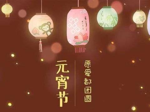 李宗健:庚子上元节有感