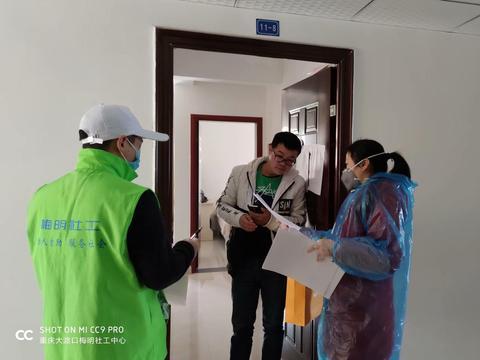 大渡口区梅明社工志愿者在行动:守护你,我们一直都在!