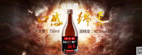 国民白酒新势力 |壹斤伴北京二锅头