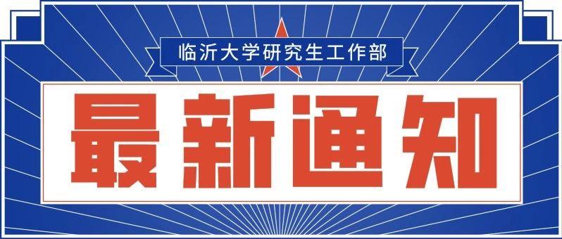 定了!临沂大学2020研招初试成绩2月20日公布!