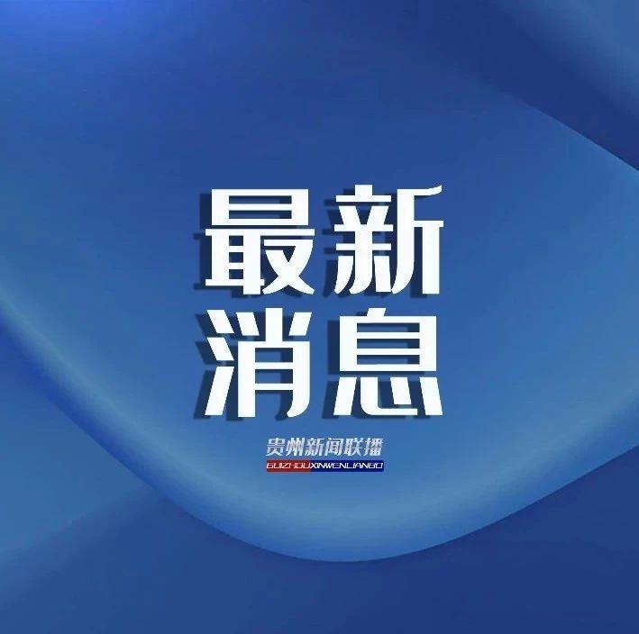 贵州新增9例确诊病例,其中贵阳2例、遵义4例、铜仁1例、黔东南州2例