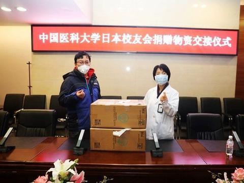 """为母校捐赠医疗物资 中国医科大学日本校友会""""人肉接力"""""""