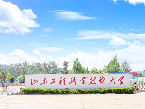 山东工程职业技术大学实训中心入选教育部中外交流培养基地项目