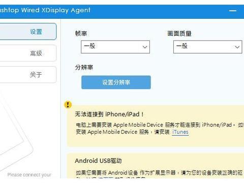 熊小白玩安卓04期:安卓手机与平板,也能变成电脑的扩展屏幕