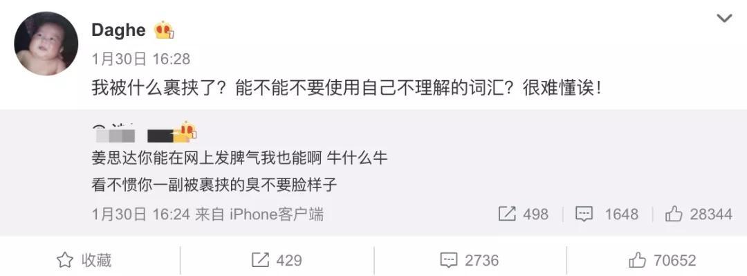 姜思达醉酒直播迷惑发言,他这是又咋了?