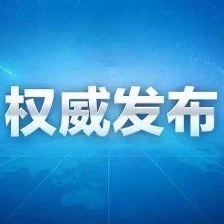 """战""""疫""""每日观察丨从""""一二三七""""读懂习近平总书记北京调研讲话"""