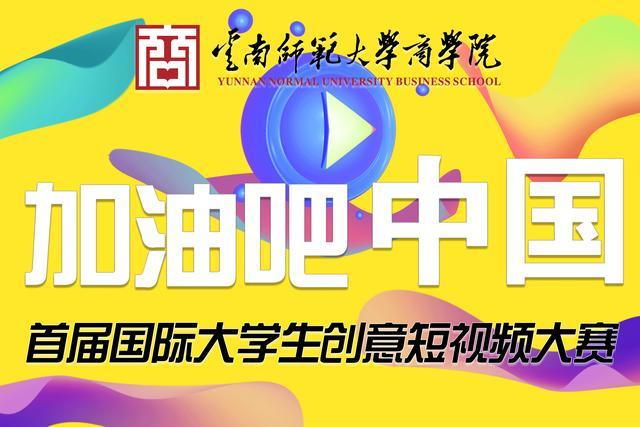 为中国加油!首届国际大学生创意短视频大赛在云师大商学院启动