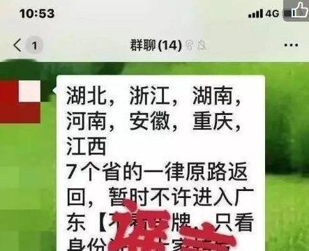 湖北、浙江、湖南等7省人员不许进广东? 百度辟谣