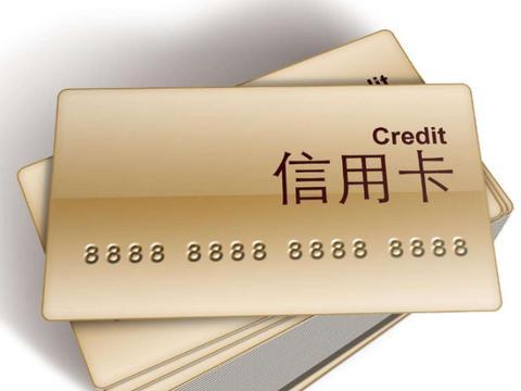 信用卡逾期多长时间,自己会变成征信黑户?