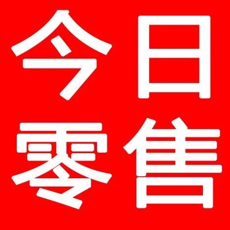 今日零售    盒马宣布开放3万个岗位;苏宁家乐福计划招聘10000人;一疑似感染员工被排除,永辉超市复业!